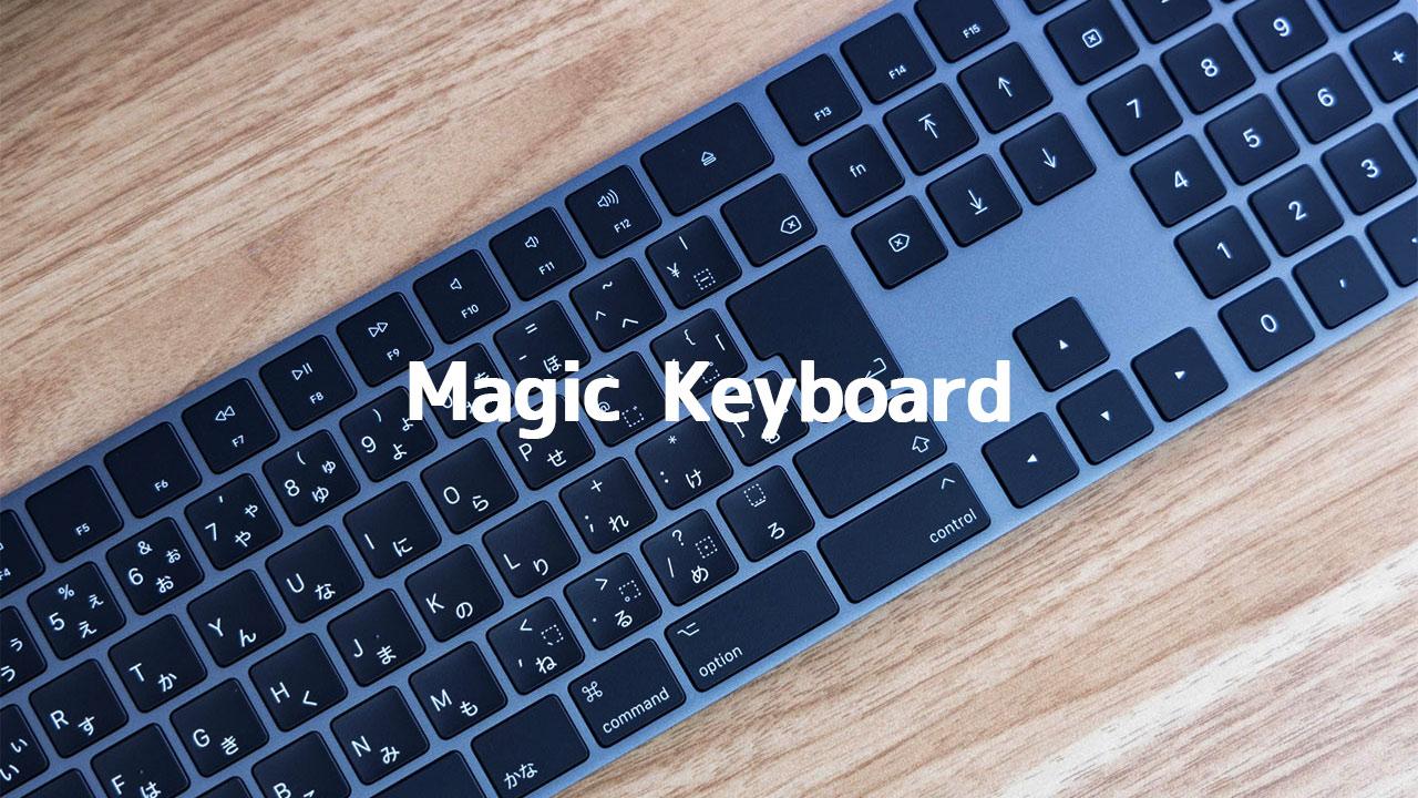 Apple純正のキーボード「Magic Keyboard」を購入!なんだかんだ純正って使いやすいなと思いました!