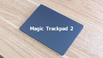 Apple純正のトラックパッド「Magic Trackpad 2」を購入!MacBookのトラックパッドと同じ最高の使い心地!