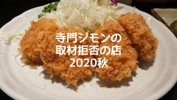 「寺門ジモンの取材拒否の店 2020秋」で紹介された8店舗まとめ