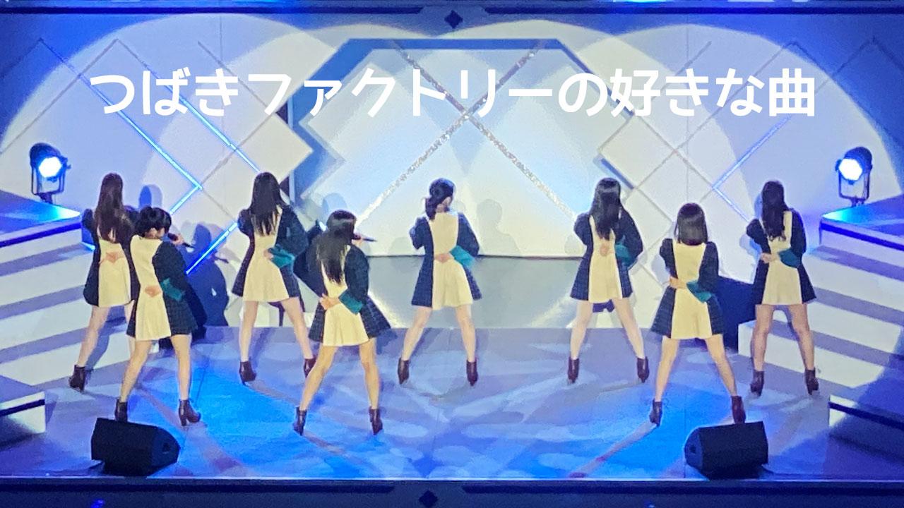 全員歌えるアイドルグループ「つばきファクトリー」の好きな曲まとめ