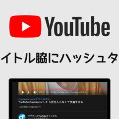 YouTubeのタイトル脇にハッシュタグ付きのキーワードを表示させる方法