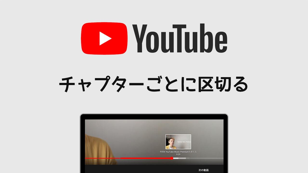 YouTubeで目次をつける方法とチャプターごとに区切る方法