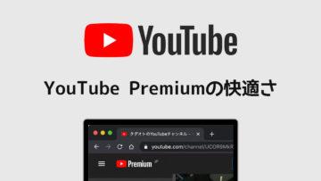 YouTube Premiumにしたら広告入らないだけでなくバックグラウンド再生が快適すぎる