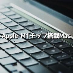 Apple M1チップ搭載の新型Macのどれを買うか迷ってるのでざっくりと比較してみた