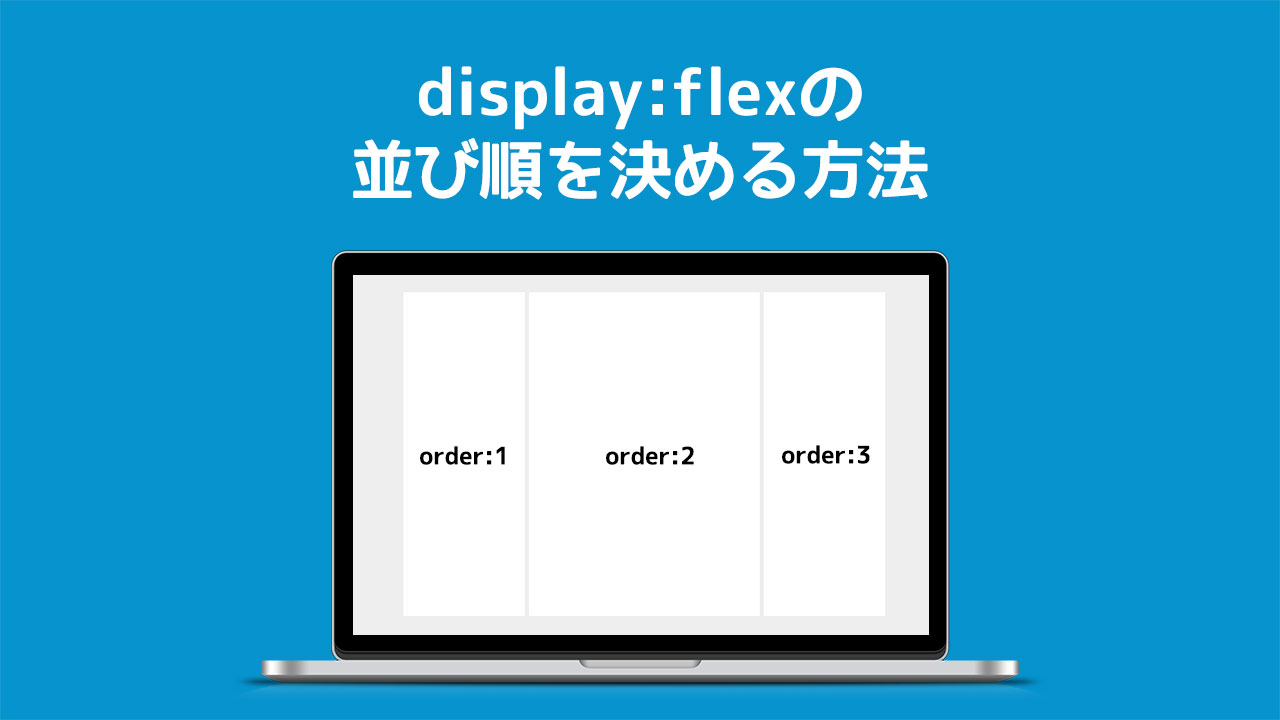 【CSS】display:flexで左右に並ぶ順番を指定する方法
