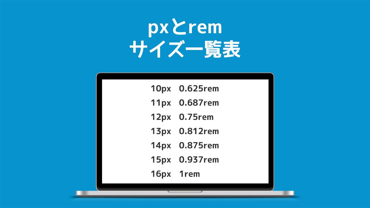 【CSS】フォントサイズのpxの大きさをremにするといくつなのか知りたくなった時に見たい大きさ一覧表