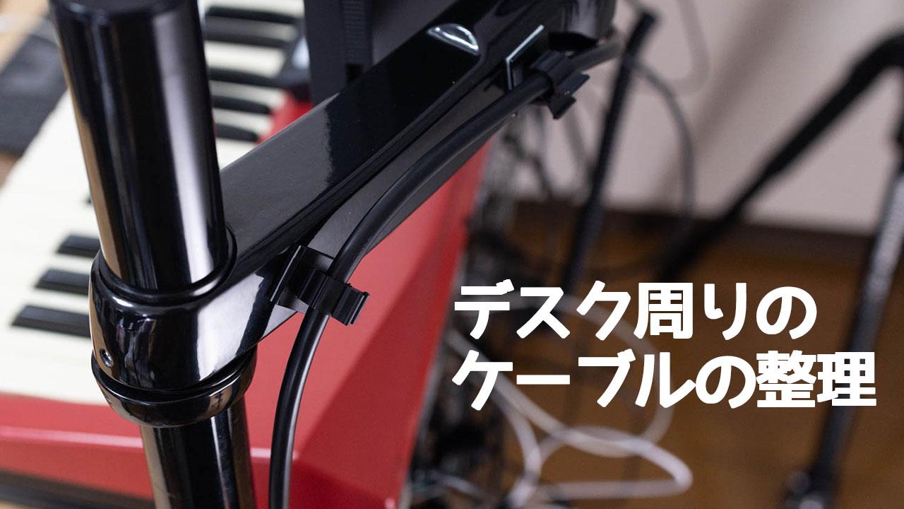 デスク周りのケーブルを片付けるためにおすすめの結束バンドとケーブルクリップ