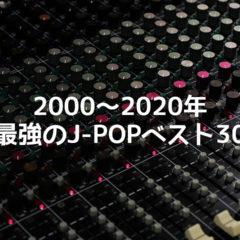 2000年~2020年までにリリースされた曲の中で好きな楽曲ベスト30