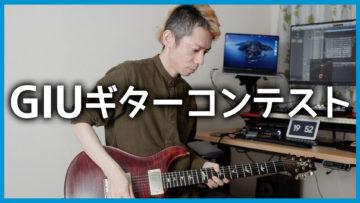 GIUギターコンテストに参加した時の自分の記録と、他の人の演奏で気に入ったものまとめ