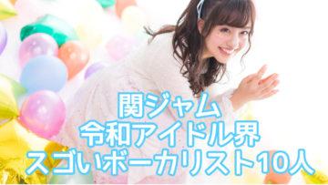 関ジャム「令和アイドル界スゴいボーカリスト10人」とハロヲタ的なピックアップ