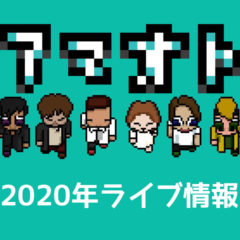 アマオトのライブ告知!11/22池袋ロサ、12/10渋谷eggman