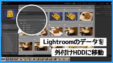 Lightroomのデータをパソコンから外付けHDDに引っ越す方法