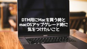 DTMerが新しいMac買う時や新しいOSにアップグレードする際に気をつけたいこと