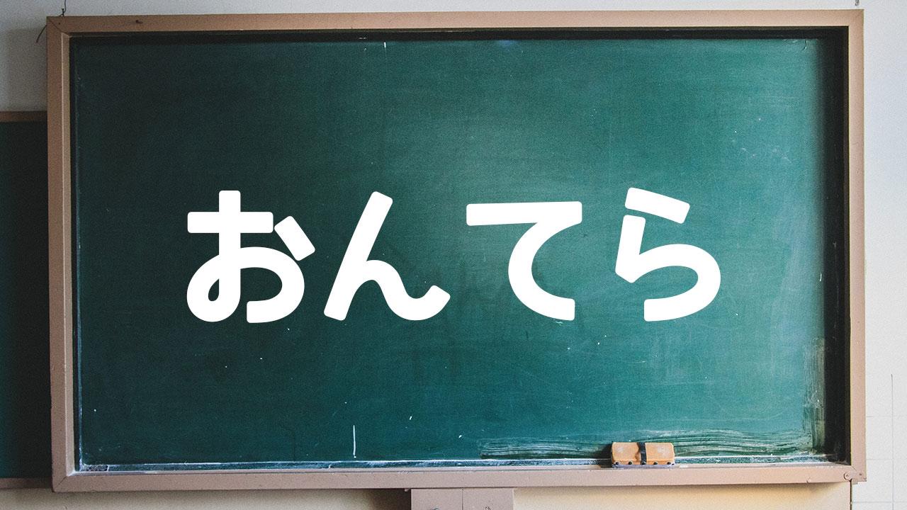 オンライン寺子屋主催「おんてら~大人紹介イベント~#2 」に登壇!複業について話します!
