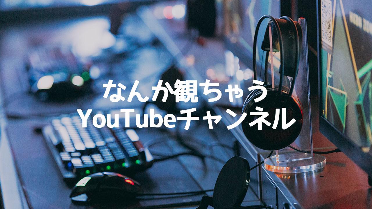 好きなものとか役に立つとかそういうのではなく、なんとなく観てしまうYouTubeチャンネルまとめ