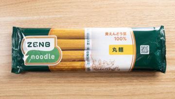 100%豆だけでできている乾麺「ZENB NOODLE (ゼンブ ヌードル)」がうますぎる!