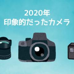 2020年に発売されたカメラの中で印象的だったものまとめ