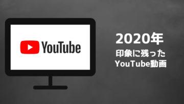 2020年に観たYouTube動画の中で印象的だったものまとめ