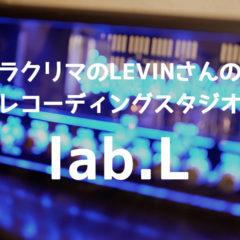 ラクリマのドラマーLEVINさんのスタジオ「lab.L」がコンパクトながら音が良くて最高!