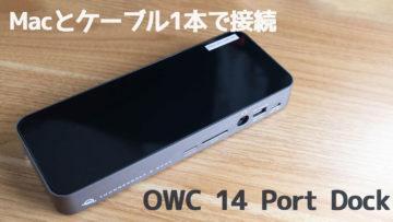 MacBook Proからケーブル1本でつなげば全てを拡張できるドッキングステーション「OWC 14 Port Dock」が便利!