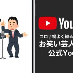コロナ禍で一気に増えた芸人YouTuberの中で今でもよく観るYouTubeチャンネル