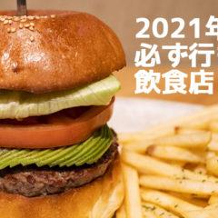 2021年、今年こそ行きたい飲食店と、絶対に再訪したいお店まとめ