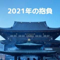 2021年の抱負!前年に種まきしていた新規事業を順次進めていきます!