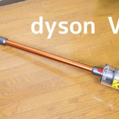 dyson V10を購入!本体が軽くて掃除機をかけるストレスが軽減しました!