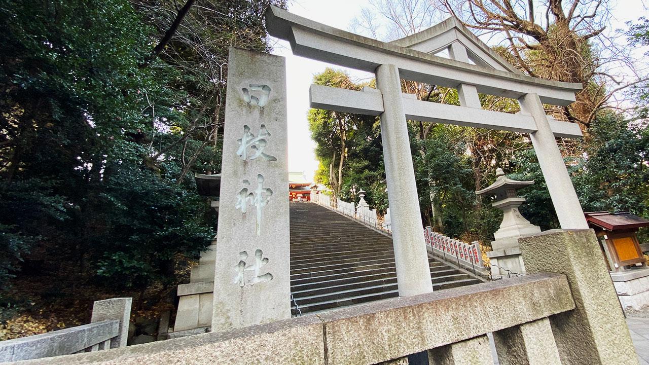 日枝神社でウィズコロナ時代の厄祓いを体験してきました