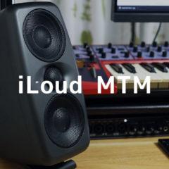 ニアフィールドモニタースピーカー「iLoud MTM」を購入!サイズからは想像できないパワー感と解像度が最高!