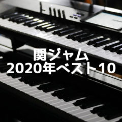 関ジャム「プロが選ぶ2020年ベスト10」まとめ (10位〜5位まで)