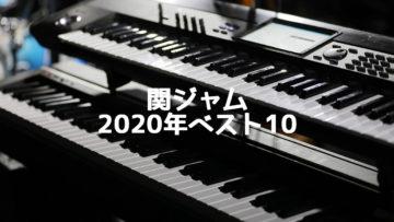 関ジャム「プロが選ぶ2020年ベスト10」まとめ