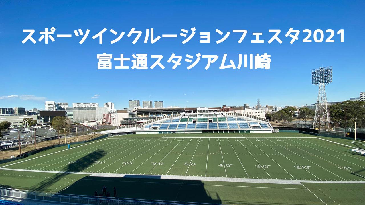 「スポーツインクルージョンフェスタ2021@富士通スタジアム川崎」のeスポーツ体験配信サポートをしてきました