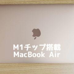 M1チップ搭載MacBook Airを使ってみた所感