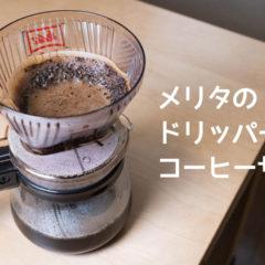 メリタ式のドリッパーとメリタのコーヒーサーバーを買いました