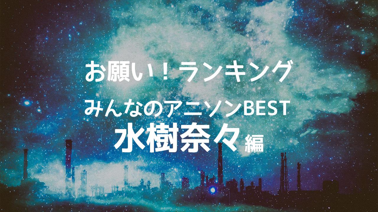 お願い!ランキング「みんなのアニソンBEST~水樹奈々編~」ベスト20まとめ