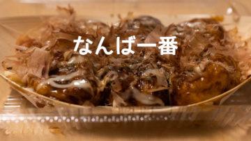 武蔵小山駅前にあるたこ焼き屋「なんば一番」のおかげでようやく武蔵小山でたこ焼き食べられるようになった