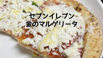 セブンイレブン「金のマルゲリータ」が冷凍ピザとは思えない生地の質感でおいしい