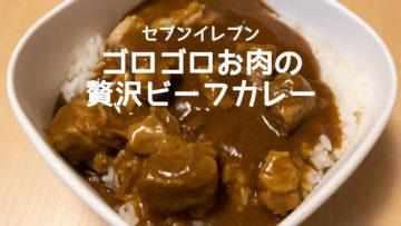 セブンイレブン「ゴロゴロお肉の贅沢ビーフカレー」が名前の通り牛肉たっぷりですごい!