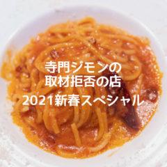 「寺門ジモンの取材拒否の店 2021新春スペシャル」で紹介された店まとめ