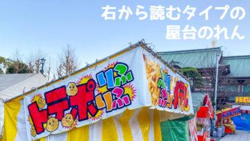 「右から読む」タイプの屋台のれんが面白い!川崎大師で見つけた珍のれん集!