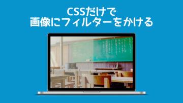 ウェブサイトの背景に敷いた写真をおしゃれにするためにCSSでフィルターをかける方法