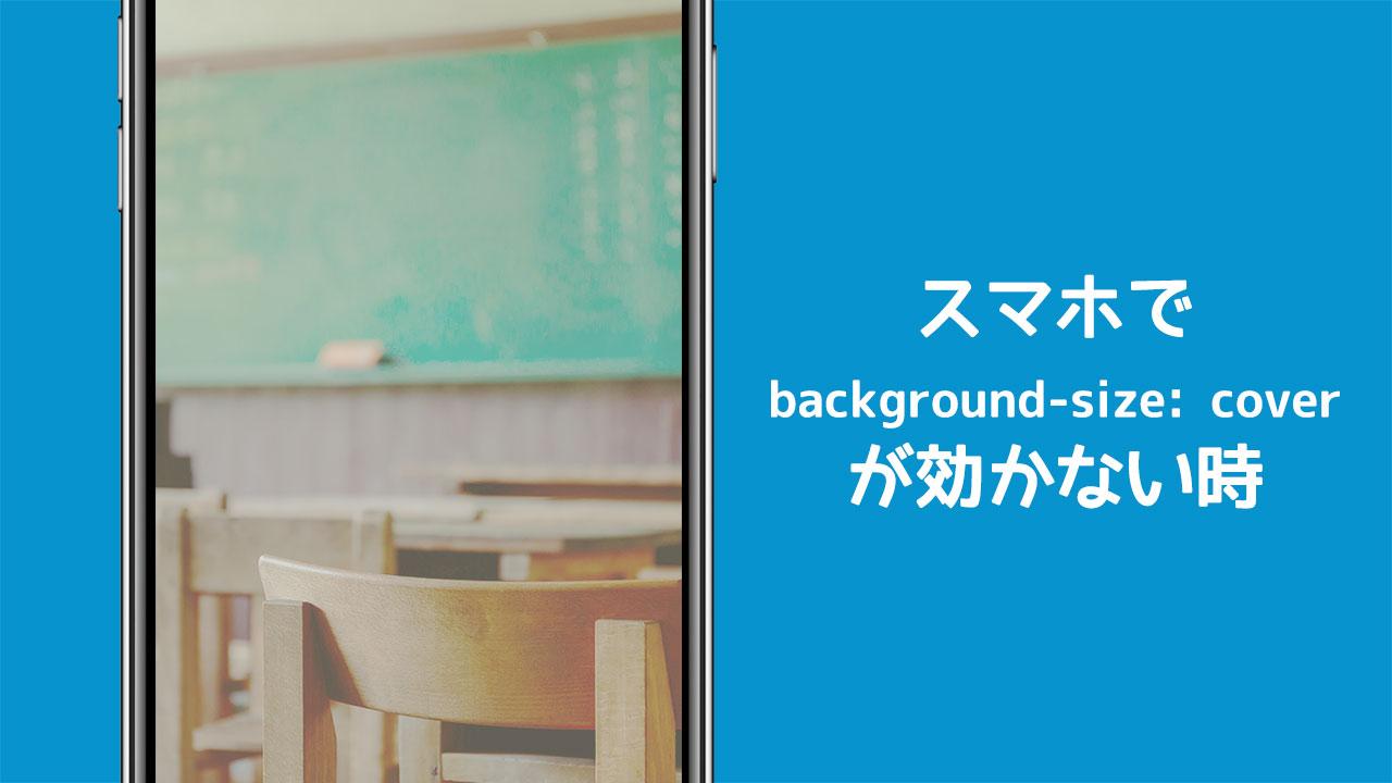 ウェブサイトをスマホで表示させた時にbackground-size: coverが効かない時の対処法