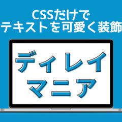 CSSだけでフォントを縁取りして可愛く装飾する方法