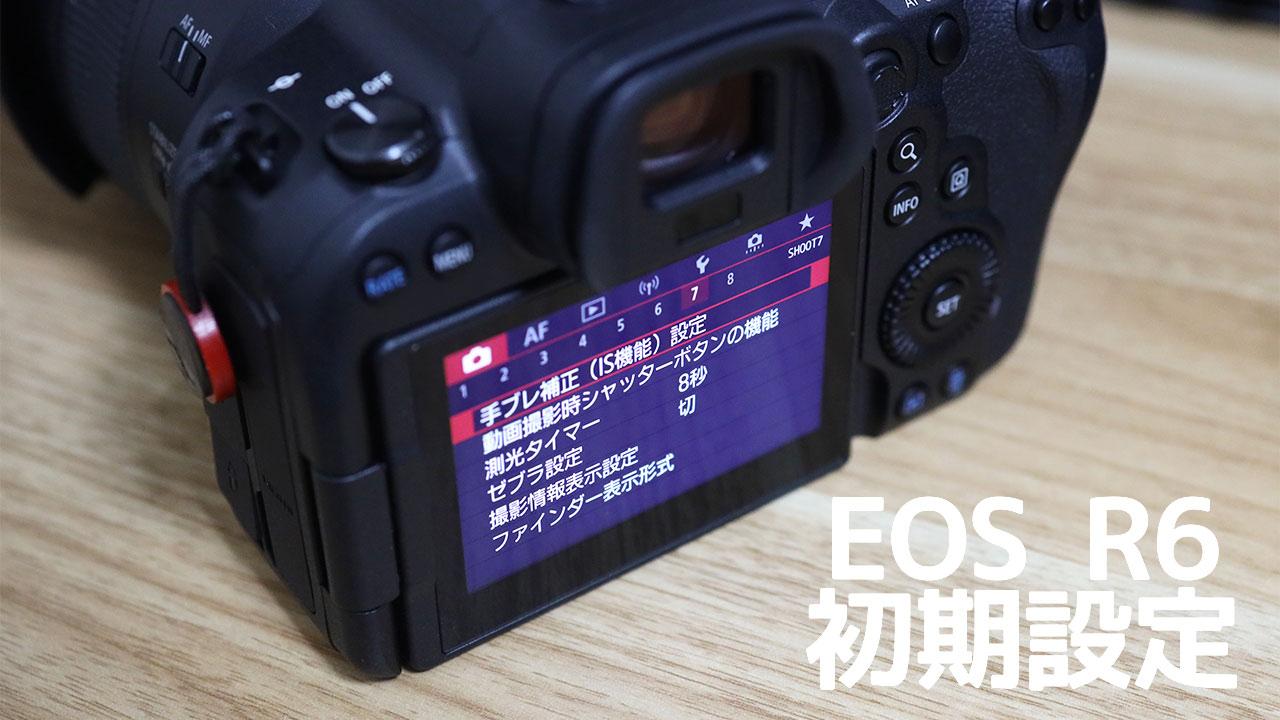 EOS R6を買ってから真っ先に設定した項目まとめ