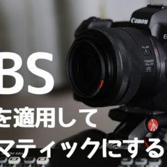OBSにLUTを適用して生配信でもシネマティックな映像を作り込める!