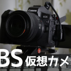OBSの「仮想カメラ」機能を使ってZoomの映像を装飾する方法