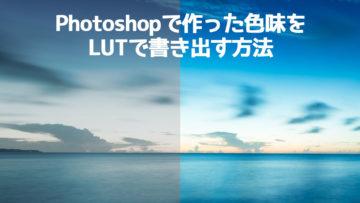 PhotoshopでLUTを作る方法!好みの色味を動画制作に適用したりOBSで使ったりできる!