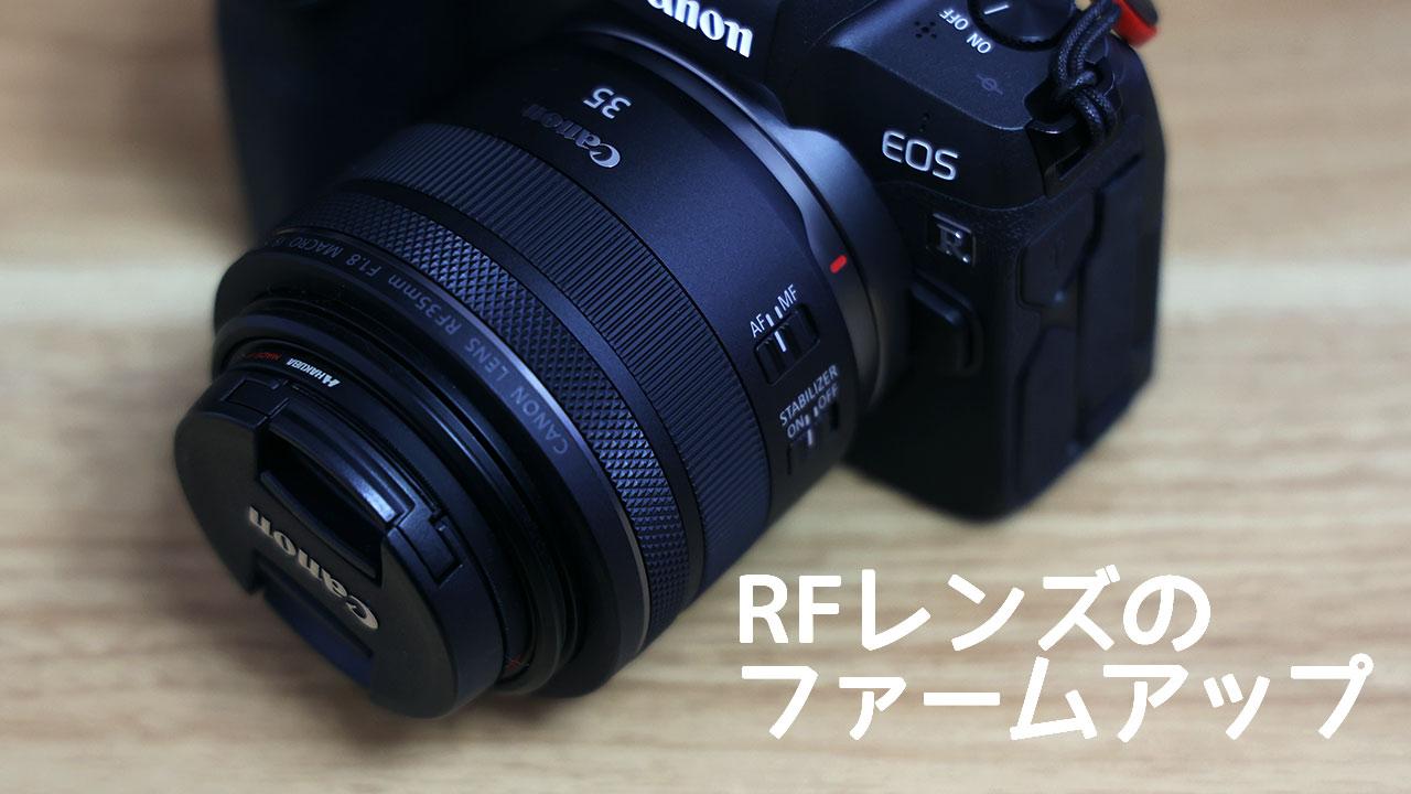 CanonのRFレンズのファームウェアをアップデートする手順