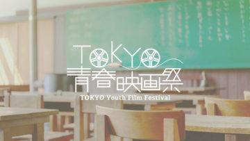 「TOKYO青春映画祭」の公式ウェブサイトのデザインを担当したのでTOKYO青春映画祭についてご紹介します